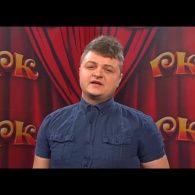 Литвин Иван из города Кобрин. Рассмеши комика. 11 сезон. 4 выпуск