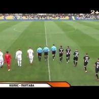 Колос - Полтава – 1:0. Огляд матчу Першої ліги