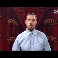 Хроменков Роман из Днепра. Рассмеши комика. 12 сезон. 4 выпуск