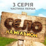 Село на миллион 1 сезон 3 серия - 1 часть