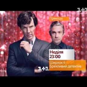 Дивіться новий сезон серіалу Шерлок одночасно з усім світом