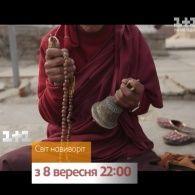 Мир наизнанку в Непале - смотри новый увлекательный сезон на 1+1