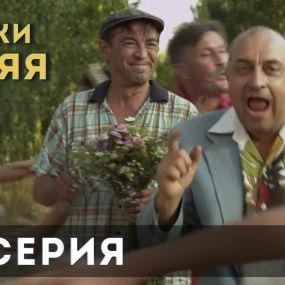 Байки Мітяя. 13 серія