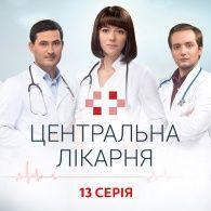 Центральна лікарня 1 сезон 13 серія