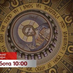 Таємний код віри – дивіться з 25 березня на 1+1