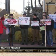 Зоозахисники під прокуратурою Києва вимагали покарати догхантерів