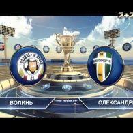 Волинь - Олександрія - 1:1. Відео матчу