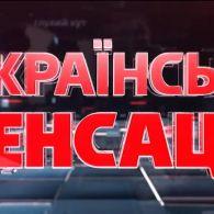 Українські сенсації 6 випуск. Погаслі зірки 2