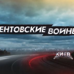 """Ментівські війни. Київ. Операція """"Троян"""". 1 серія"""