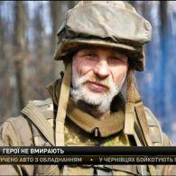 У Львові попрощались із загиблим бійцем Віктором Матюхіним