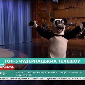 Топ-5 телешоу з усього світу, які шокують українського глядача – Телесніданок