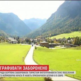 В Швейцарии туристам запретили фотографировать село, потому что оно очень красивое
