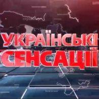 Украинские сенсации 12 выпуск. Богатые тоже плачут