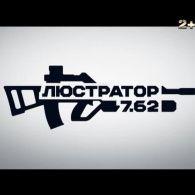 Люстратор 7.62. Выпуск за 11.05.2016
