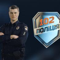 102. Поліція 1 сезон 1 випуск