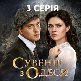 Сувенір з Одеси. 3 серія