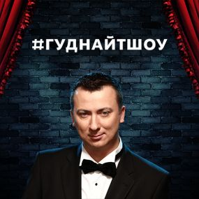#ГУДНАЙТШОУ. 1 сезон. 1 випуск
