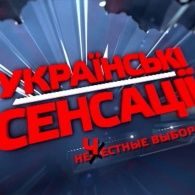 Украинские сенсации 87 выпуск. Нечестные выборы