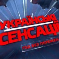 Украинские сенсации 56 выпуск. Год без перемен