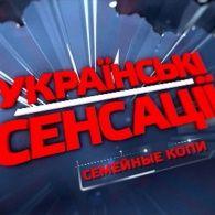 Украинские сенсации 71 выпуск. Семейные копи