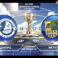 Матч ЧУ 2015/2016 - Дніпро – Металіст - 5:0