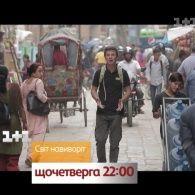 Дмитрий Комаров расскажет, что связывает Непал и Украину - смотрите Мир наизнанку