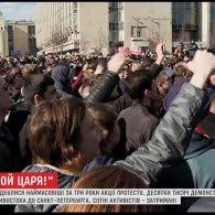 На антикорупційних мітингах у Москві затримали п'ять сотень людей та опозиціонера Навального