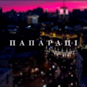 "На краю земли – саунтрек к сериалу ""Папарацци"""