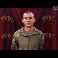 Липко Сергей из Киева. Рассмеши комика. 12 сезон. 2 выпуск