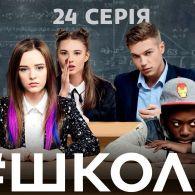 Школа 1 сезон 24 серія