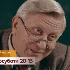 """Пригоди іноземців в Україні – """"Знай наших"""" щосуботи на 1+1. Тизер 2"""