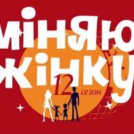 Міняю жінку 12 сезон 12 випуск. Київ - Гостомель