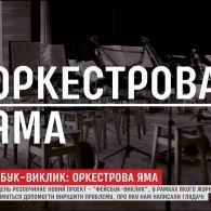 Фейсбук-виклик: журналісти ТСН допомагають вижити духовому оркестру на Рівненщині