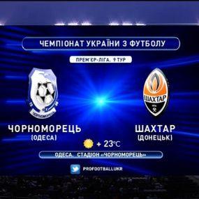 Матч ЧУ 2017/2018 - Чорноморець - Шахтар - 0:0.