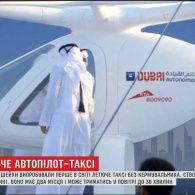 Арабські шейхи випробували перше в світі літаюче таксі без кермувальника