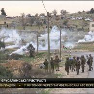 Другий тиждень не вщухають протести палестинців проти перенесення столиці Ізраїлю до Єрусалима
