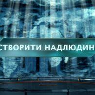 Загублений світ 1 сезон 39 випуск. Створити надлюдину