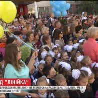 Радянська минувшина: українські школи все частіше відмовляються від проведення лінійок
