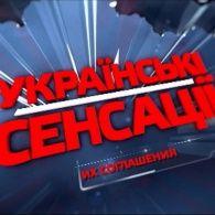 Украинские сенсации 86 выпуск. Их соглашение
