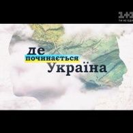 Де починається Україна?