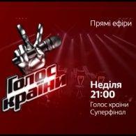 Джамала виступить у неділю на суперфіналі Голосу країни 6
