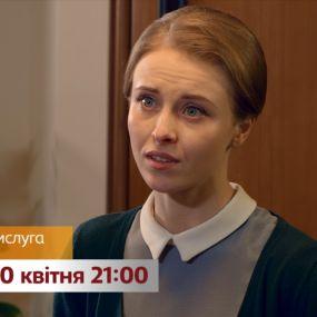 Прем'єра серіалу Прислуга - з 10 квітня о 21:00 на 1+1. Тизер 1