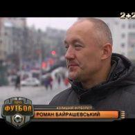 Український воротар Роман Байрашевський вдячний тим, хто допоміг врятувати його ногу і здатність ходити