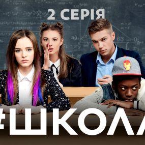 Школа. 2 серія