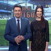 Повний випуск Профутбол за 12 березня 2017 року