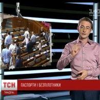 Новий тренер збірної України з футболу та останні рішення Ради перед канікулами: огляд знакових подій тижня