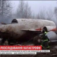 Знищений у повітрі: у Польщі повідомили нові результати розслідування Смоленської трагедії