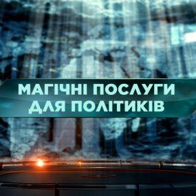 Магічні послуги для політиків – Затерянный мир 95 выпуск