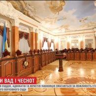 Бажання стати частиною Верховного суду в Україні виявили понад 600 професіоналів