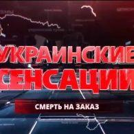 Украинские сенсации 2 выпуск. Смерть на заказ